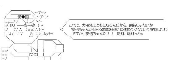"「NHKを叩き潰してトリモロス!」自分の思い通りの報道以外認めぬ安倍総理、NHK経営委員に""お友達""ズラリ、露骨な言論介入 politics houdouhigai netouyo"