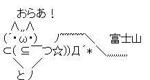 富士山、数年以内に大噴火か関東の人は原付を買っといたほうがいいのかも?? saigai domestic