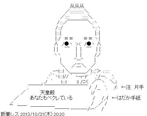 """不敬とはなにか 叩きで見えなくなる現実こそ非常識""""山本太郎天皇陛下へ手紙渡す菅官房長官が不快感「常識的な線引きある」"""" health %e6%b0%91%e6%97%8f%e3%83%bb%e3%82%a4%e3%83%87%e3%82%aa%e3%83%ad%e3%82%ae%e3%83%bc %e6%ad%b4%e5%8f%b2 politics jiken netouyo"""