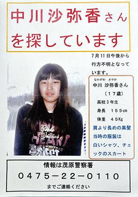これは家出か「神隠し」か?茂原市トマトの女子高生行方不明事件、7月から行方不明の高3女子を保護自宅近隣の神社で発見千葉県 jiken
