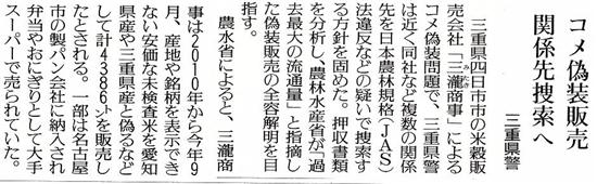 """偽装天国日本、都市部に蔓延する食材偽装の裏側""""阪急阪神ホテルズ社長「お客さまには理屈は通りません」"""" %e9%a3%9f%e3%83%bb%e5%97%9c%e5%a5%bd%e5%93%81 %e8%a9%90%e6%ac%ba%e3%83%bb%e5%81%bd%e8%a3%85%e8%a1%a8%e7%a4%ba%e7%ad%89 economy %e7%b5%8c%e5%96%b6 health %e6%b6%88%e8%b2%bb domestic %e4%bc%81%e6%a5%ad%e4%b8%8d%e7%a5%a5%e4%ba%8b %e3%83%a2%e3%83%a9%e3%83%ab%e3%83%8f%e3%82%b6%e3%83%bc%e3%83%89 soho%e3%83%bb%e8%87%aa%e5%96%b6"""
