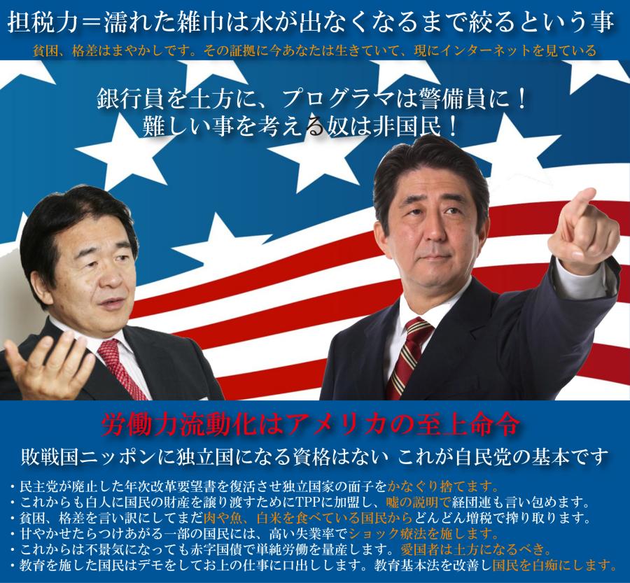 """自民党の議員はマトモかアホか?問われるコモンセンス""""三原じゅん子議員「アメリカと言っても民主党」「我が国だって、あの3年3ヶ月は日本ではなかった」"""" health %e6%b0%91%e6%97%8f%e3%83%bb%e3%82%a4%e3%83%87%e3%82%aa%e3%83%ad%e3%82%ae%e3%83%bc politics international netouyo"""